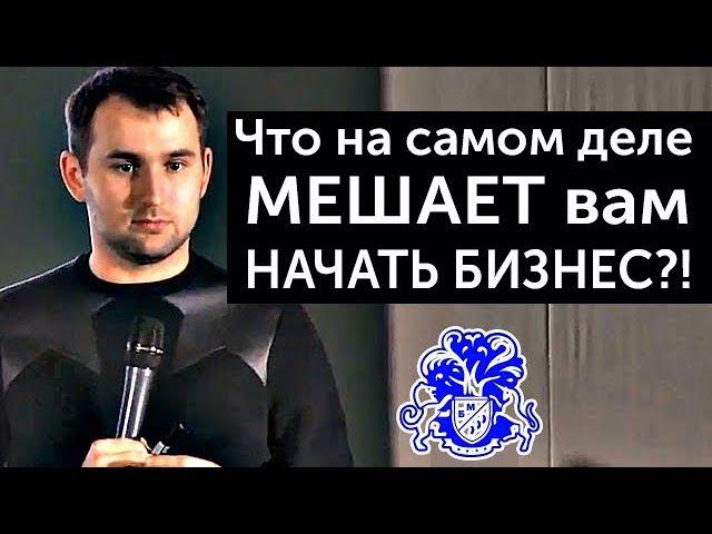 ЧТО НА САМОМ ДЕЛЕ МЕШАЕТ ВАМ НАЧАТЬ БИЗНЕС Михаил Дашкиев Бизнес Молодость