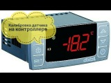 Калибровка датчика температуры на модуле Dixell xr70cx