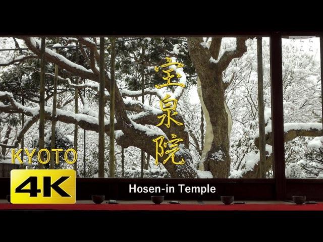 [4K] 宝泉院・雪 京都大原 京都の庭園 Hosen-in Temple [4K] The Garden of Kyoto Japan