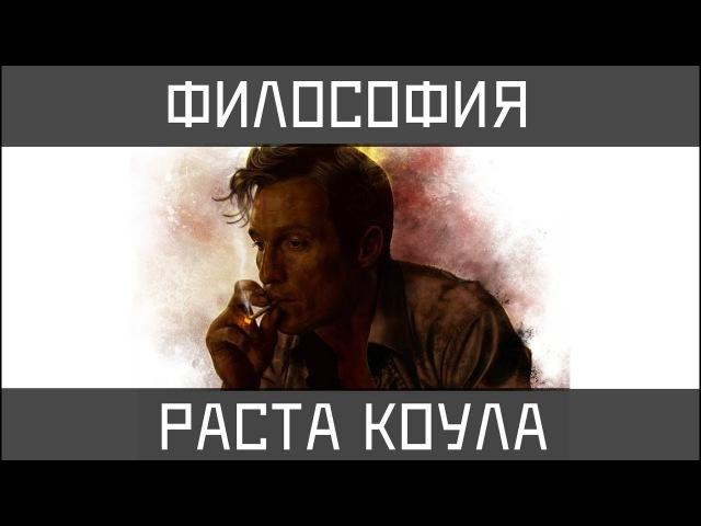 Свет в конце тоннеля это онтологическое заблуждение. Раст Коул, Настоящий Детектив, True Detective, Философия.