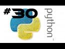 Язык Python | 30 Хранение функций | Михаил Тарасов
