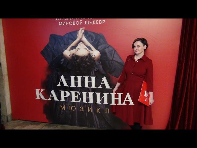 Мюзикл Анна Каренина. Секрет Успеха