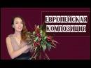 Новогодняя европейская композиция Импровизированная клумба