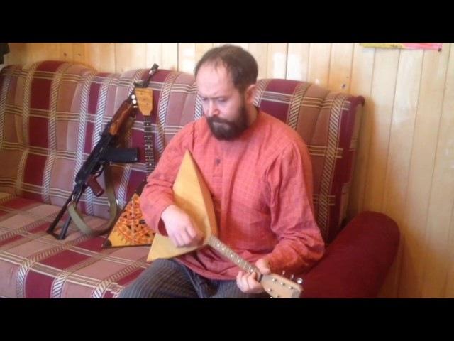 Песня о 28 Панфиловцах под наигрыш Полянщина на балалайке