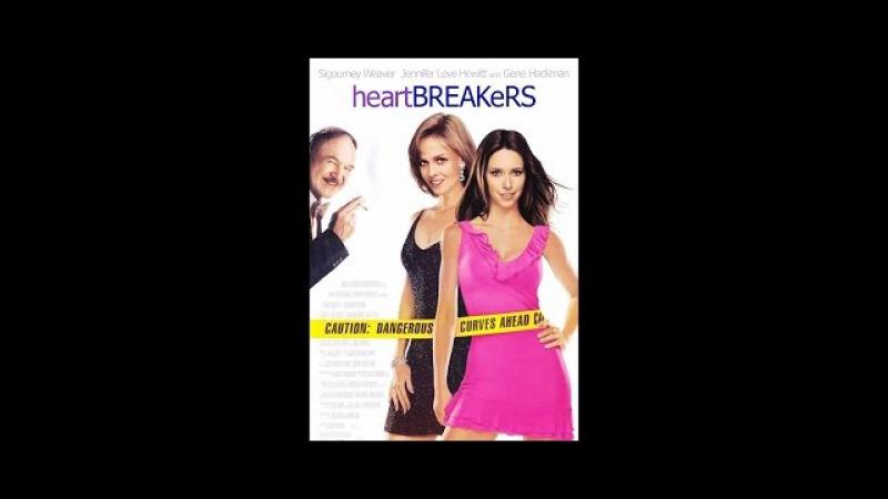 Сердцеедки | Heartbreakers (2001)