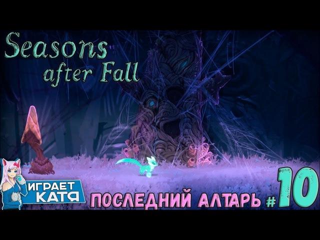 Seasons After Fall (прохождение) - Последний алтарь! 10 » Freewka.com - Смотреть онлайн в хорощем качестве