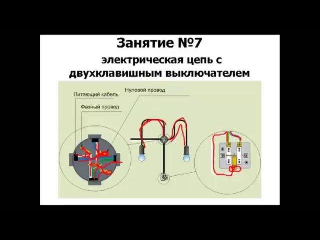 Как подключить двухклавишный выключатель Курс Электрика своими руками ч7 rfr gjlrk.xbnm lde[rkfdbiys