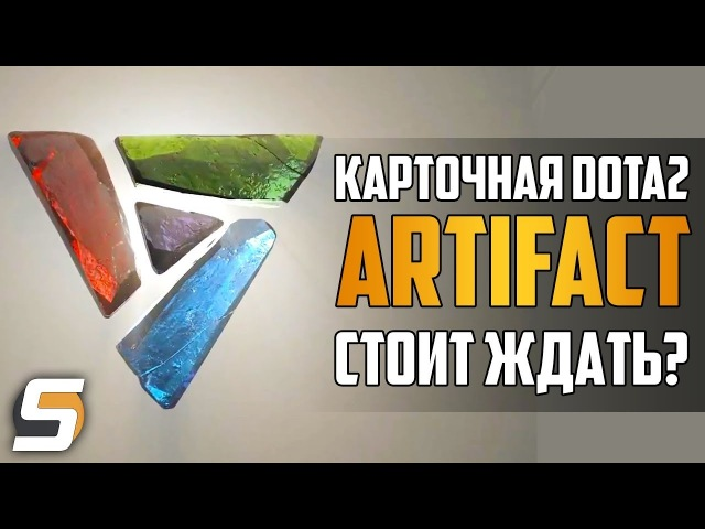 Artifact: стоит ждать? Карточная Dota2 конкурентоспособная? Artifact Геймплей