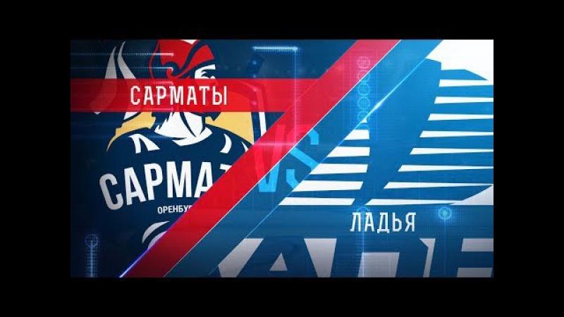 Прямая трансляция матча. «Сарматы» - «Ладья». (16.1.2018)