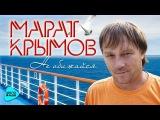 Марат Крымов - Не обижайся (Альбом 2010)