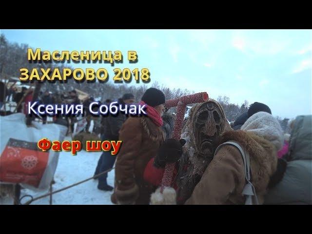 Масленица в ЗАХАРОВО 2018. Ксения Собчак. Фаер шоу.