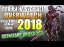 СКРЫТАЯ СКИДКА НА ОВЕРВОТЧ ■ Планы на 2018 год Overwatch ■ Новая Карта, Новые Облики, О ...
