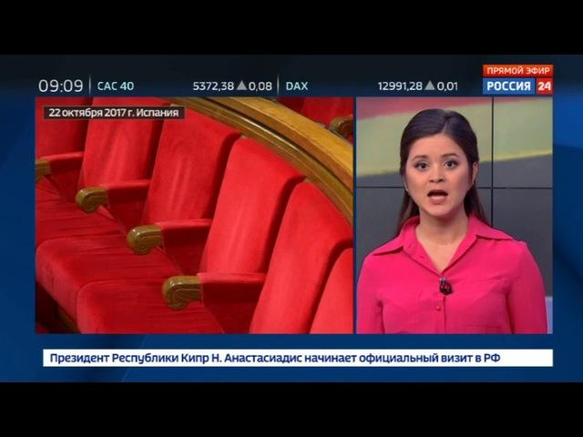 Новости на «Россия 24» • Барселона и Мадрид: развод или брачный контракт?