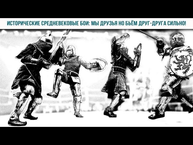 Исторический средневековый бой «Мы все друзья но бьём друг друга сильно!»