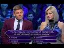 Митя Фомин и Натали - Кто хочет стать миллионером - Первый канал (24.06.2017)