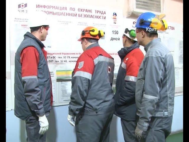 Аудит по безопасности труда на производстве АО ЧМЗ.