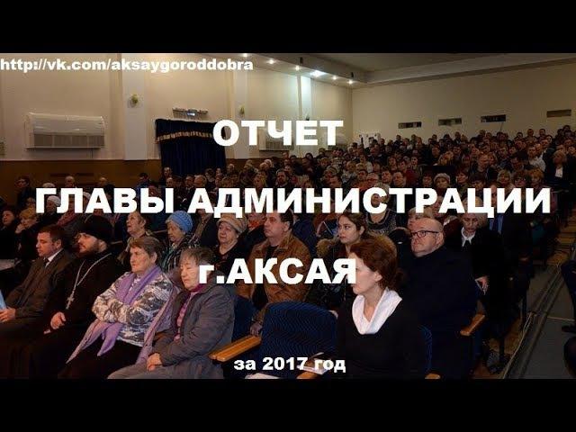отчёт Главы Администрации г. Аксая Алексея Валерьевича Головина за 2017 год