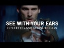 See With Your Ears Spielberg And Sound Design