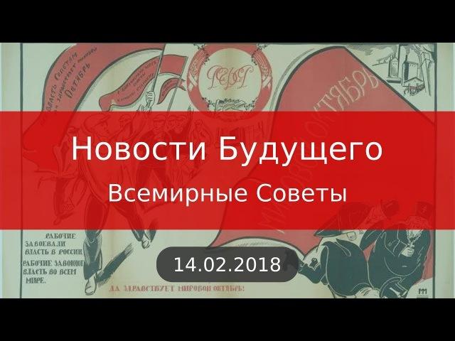 Всемирные Советы Новости Будущего Советское Телевидение смотреть онлайн без регистрации