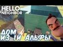 №986 ДОМ СОСЕДА ИЗ АЛЬФЫ 1 В ПРИВЕТ СОСЕД МОД КИТ Hello Neighbor Mod Kit