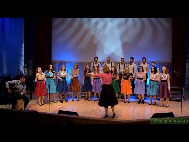 Студенческий хор НИУ ВШЭ Force МАЖОР - Rainy days (из репертуара трио Boswell Sisters)