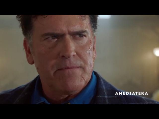 Эш Против Зловещих Мертвецов/ Ash vs Evil Dead (3 сезон) Русский тизер-трейлер