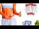 TurboFit - Средство для Похудения! Турбофит отзывы, купить