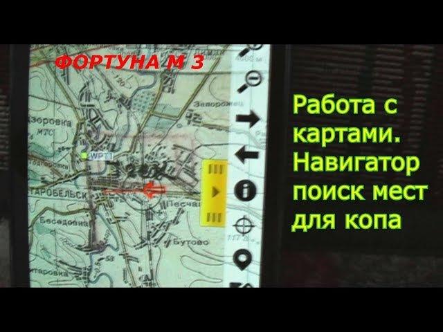 Фортуна М 3 Работа с картами , Навигатор поиск мест для копа №70