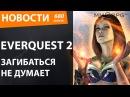 EverQuest 2 Загибаться не думает Новости