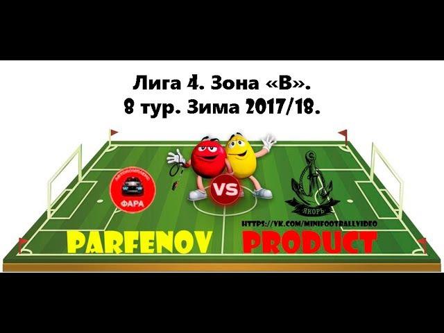 Лига 4. Зона В. 8 тур. Зима 2017/18. МФК Фара - Якорь 5:2 (3:0).