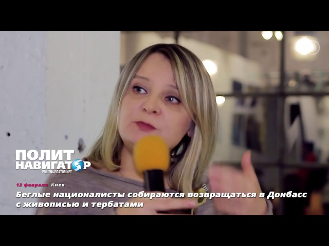 Беглые националисты собираются возвращаться в Донбасс с живописью и тербатами