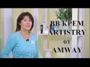 BB КРЕМ ARTISTRY от AMWAY