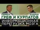 Андрей Курпатов и Герман Греф — Как информационная перегрузка влияет на мышление