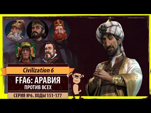 Аравия против всех Серия №6 Возвращение ходы 151 177 Sid Meier's Civilization VI