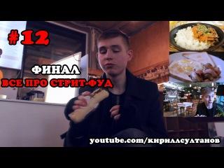 Еда в Санкт-Петербурге: стрит-фуд и дизайнерские кафе