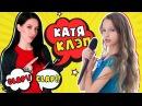 А-Liza Катя Клэп раскрыла секрет макияжа Пупырки?!