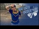 Mon mor megher sangi -Bengali dance video মন মোর মেঘের সঙ্গী  Maria Lazareva