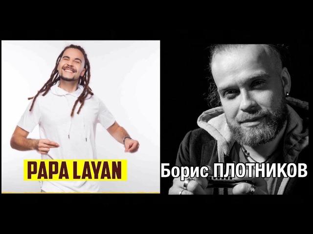 Zeitnot (Jungle fe real). Борис Плотников Papa Layan