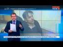 Новости на «Россия 24» • Сезон • Напавший на журналистку обращался к экстрасенсу с просьбой снять порчу