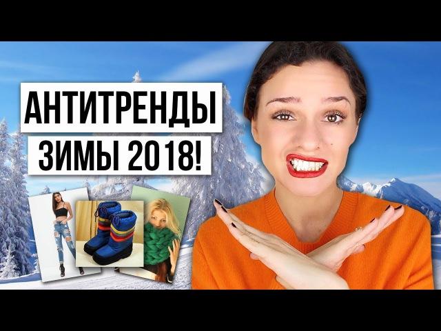 АНТИТРЕНДЫ ЗИМЫ 2018! СНИМИТЕ ЭТО НЕМЕДЛЕННО!