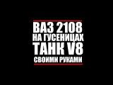 ТЮНИНГ АВТО ВАЗ 2108 ПРОСТО ТАНК