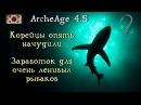 ArcheAge 4.5. Корейцы опять чудят. Заработок для очень ленивых рыбаков танец Капонэ.