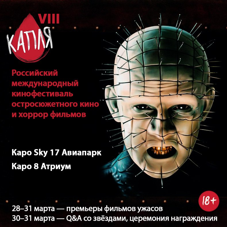 "Премия ""Капля"" 2018"