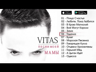 Витас - Песни моей мамы Альбом 2003