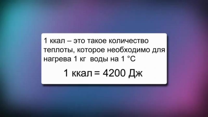 0008 Количество теплоты Единицы количества теплоты