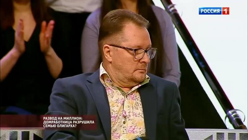 Развод на миллион домработница разрушила семью олигарха Прямой эфир от 30.01.17