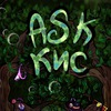Ask КИС
