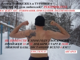 МОТИВАЦИЯ НА СПОРТ - 9 ЖИВИ С ОГНЁМ В СЕРДЦЕ (17.12.2017 г)