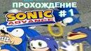 Прохождение бомбление Sonic advance 1 53% ОРА