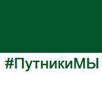 Логотип  ПутникиМы